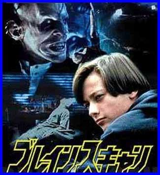 brainscan 1994 full movie