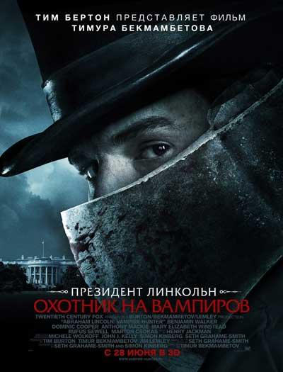 Abraham-Lincoln-Vampire-Hunter-2012-Movie-2