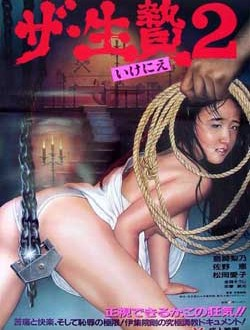 Film Review: Captured for Sex 2 (1986) – CAT III