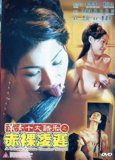 Film Review A Chinese Torture Chamber 2 1998 - Cat Iii -7636