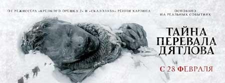 Dyatlov_pass_incident-2013-movie-film-6