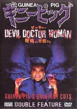 guinea-pig-film-devil-woman-doctor-1986-movie-3