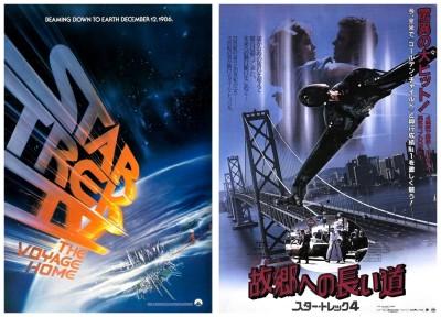 Star Trek IV posters