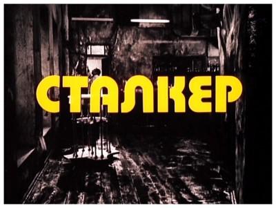 Stalker photo 1