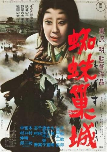 Throne-of-Blood-1957-Movie-Akira-Kurosawa-1