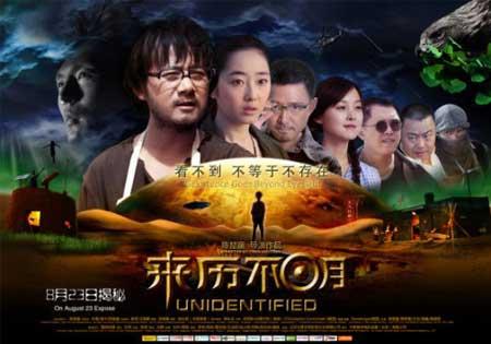 Unidentified-2014-movie--Jason-Richard-Miller-5