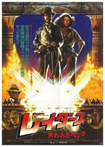 Raiders poster 3