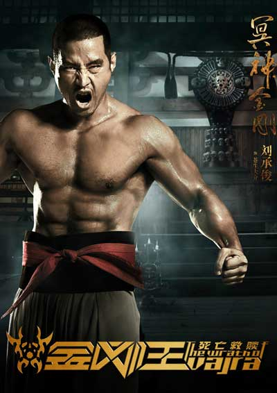 The-Wrath-of-Vajra-2013-movie-Wing-cheong-Law-4