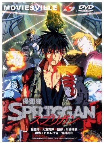 Spriggan DVD