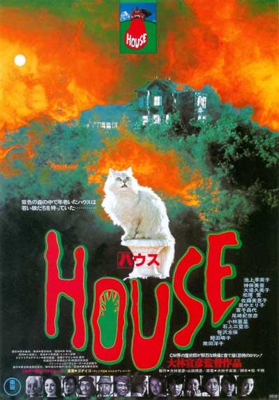 Hausu-House-1977-movie-4