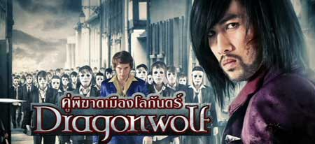 Dragonwolf-2013-movie-Raimund-Huber-3