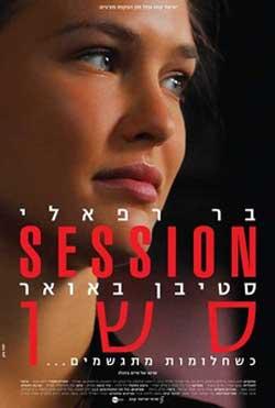 Session-2011-movie--Haim-Bouzaglo-(6)