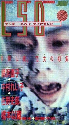 Lucky-Sky-Diamond-1990-movie-Izô-Hashimoto-(9)