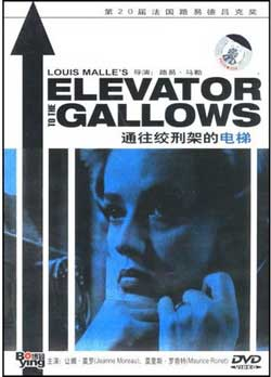 Elevator-to-the-Gallows-1958-movie-Louis-Malle-(2)