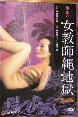 Female-Teacher-in-Rope-Hell-1981-movie-Shôgorô-Nishimura-(10)
