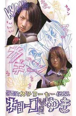 Kyoko-vs-Yuki-2000-movie-Daisuke-Yamanouchi-(14)