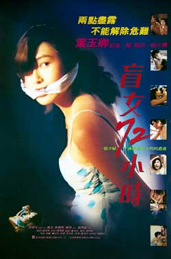Three-days-of-a-blind-girl-1993-movie-Wing-Chiu-Chan-(8)