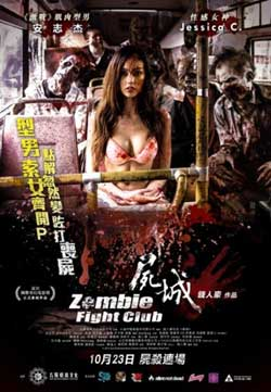 Zombie-Fight-Club-2014-movie-Joe-Chen-(10)