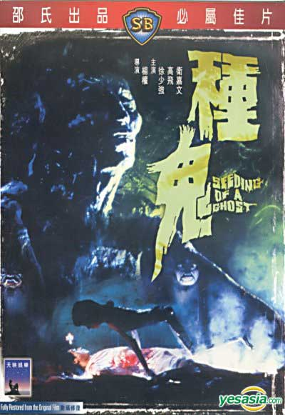 Seeding-of-a-Ghost-1983-movie-Zhong-gui-(3)