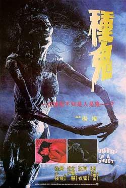 Seeding-of-a-Ghost-1983-movie-Zhong-gui-(5)