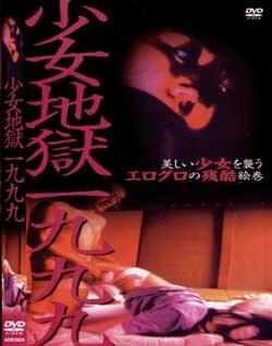 Girl-Hell-1999-movie-Daisuke-Yamanouchi-(8)