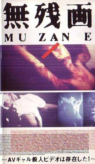 Muzan-E-1999-movie-Daisuke-Yamanouchi-(2)