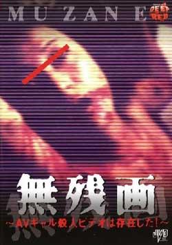 Muzan-E-1999-movie-Daisuke-Yamanouchi-(4)