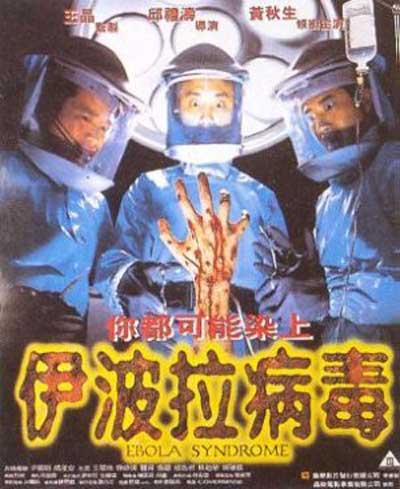 Ebola-Syndrome-1996-movie-Herman-Yau-(7)