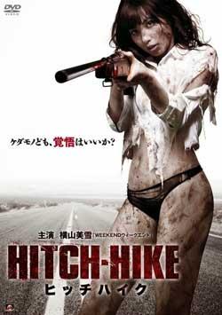 Hitch-Hike-2013-movie-Miyuki-Yokoyama-(3)