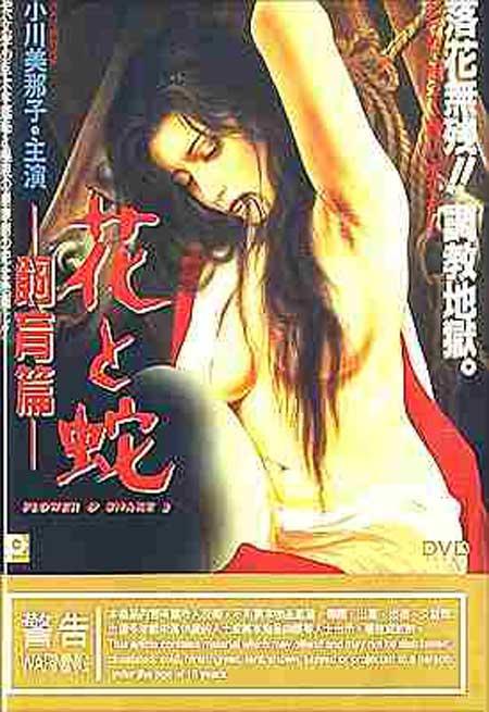 Flower-and-Snake-1974-movie-Masaru-Konuma-(11)