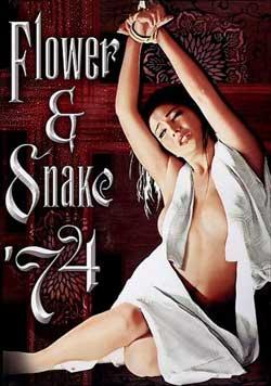 Flower-and-Snake-1974-movie-Masaru-Konuma-poster