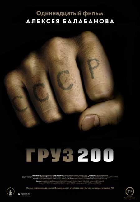 Gruz-200-Cargo-200-film-2007-Aleksey-Balabanov-(1)