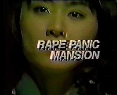 Rape-Panic-Mansion-1996-movie-Yoshifusa-Ide-(2)