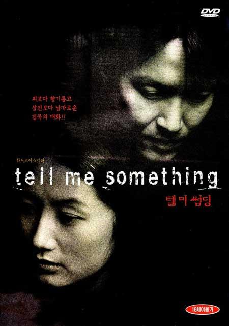 Tell-Me-Something-1999-movie-Chang-Yoon-hyun-(3)