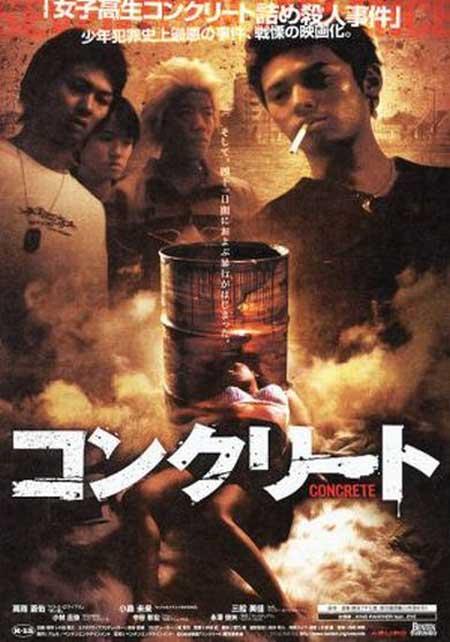 Concrete-School-Girl-in-Cement-1995-movie-Katsuya-Matsumura-(2)