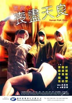 Human-Pork-Chop-2001-Benny-Chan-Chi-Shun-(4)