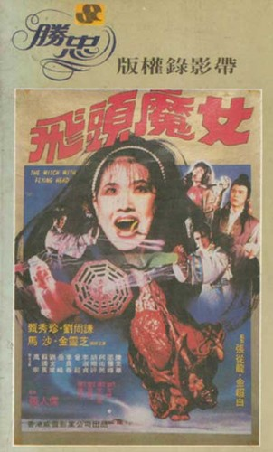 Witch-With-The-Flying-Head-1982-movie-Fei-tou-mo-nu-(7)