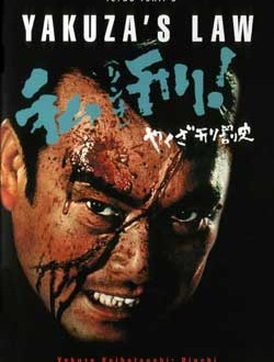 Film Review: Yakuza's Law (1969)
