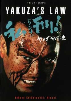 Yakuzas-Law-1969-movie--Teruo-Ishii-(2)