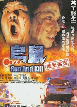 Run-and-Kill-1993-movie--Billy-Tang-(7)