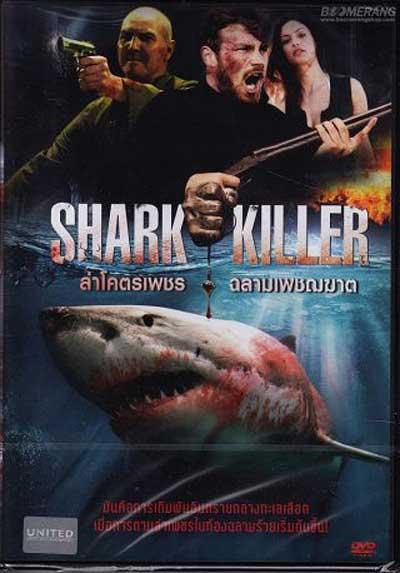 Shark-Killer-2015-movie-Sheldon-Wilson-(5)