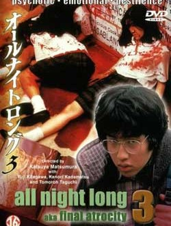 Film Review: All Night Long 3: The Final Chapter (1996)