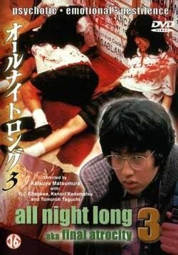 All-Night-Long-3---Final-Atrocity-1996-catIII-film-Katsuya-Matsumura-(7)