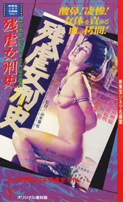 Cruel-History-of-Women's-Torture-1976-Shinya-Yamamoto-(3)