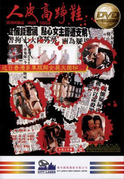 Horrible-High-Heels--1996-movie-Wai-On-Chan-Cheng-Chow-(4)