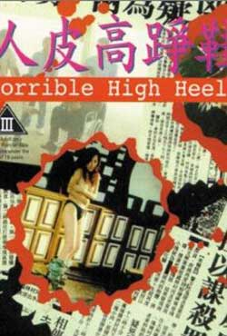 Horrible-High-Heels--1996-movie-Wai-On-Chan-Cheng-Chow-(5)