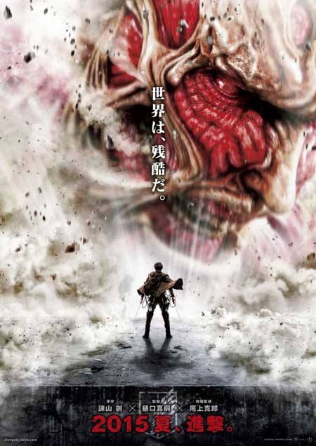 Attack-On-Titan-part1-2015-movie-live-manga-(9)