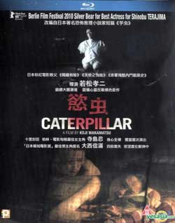 Caterpillar-2010-movie-Kōji-Wakamatsu-(10)