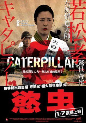 Caterpillar-2010-movie-Kōji-Wakamatsu-(9)