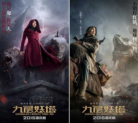 Chronicles-of-the-Ghostly-Tribe-movie-2015-Lu-Chuan-(3)